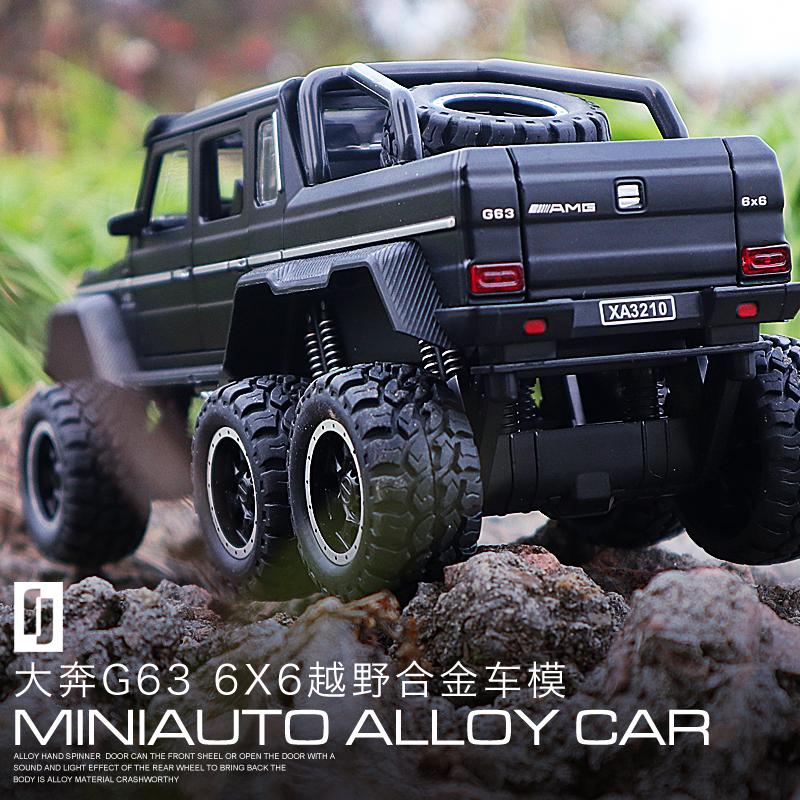 大奔G63汽车模型6X6越野车吉普车合金大号仿真儿童皮卡玩具车男孩
