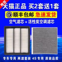 适用长安CS75空调空气滤芯专用1.5T汽车原厂升级16 17 18 19 20款