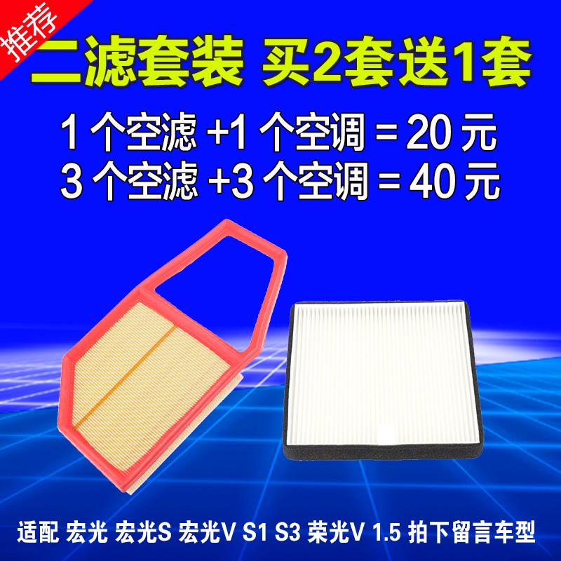 适用五菱宏光 宏光S s3 S1荣光V1.5空调空气滤芯原装原厂升级空滤