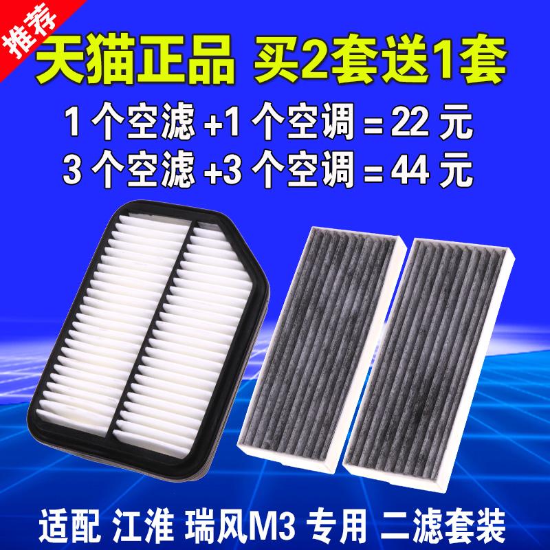 适配 江淮 瑞风M3空气滤芯 空滤 空气滤清器 空调格 汽车保养专用