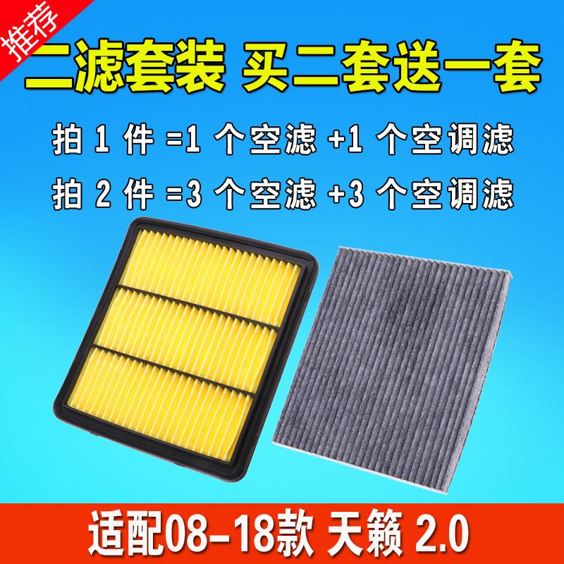 适用于日产08-18款新 老 天籁空气滤芯2.0空调滤清器16空滤格专用