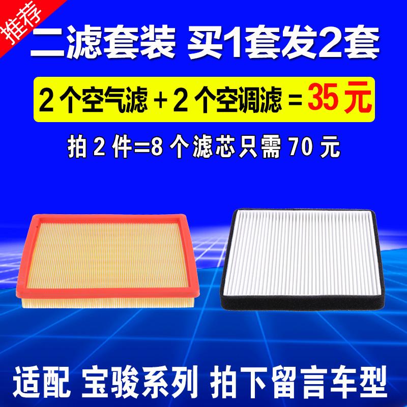 宝骏510空气1.5空调格滤专用滤芯