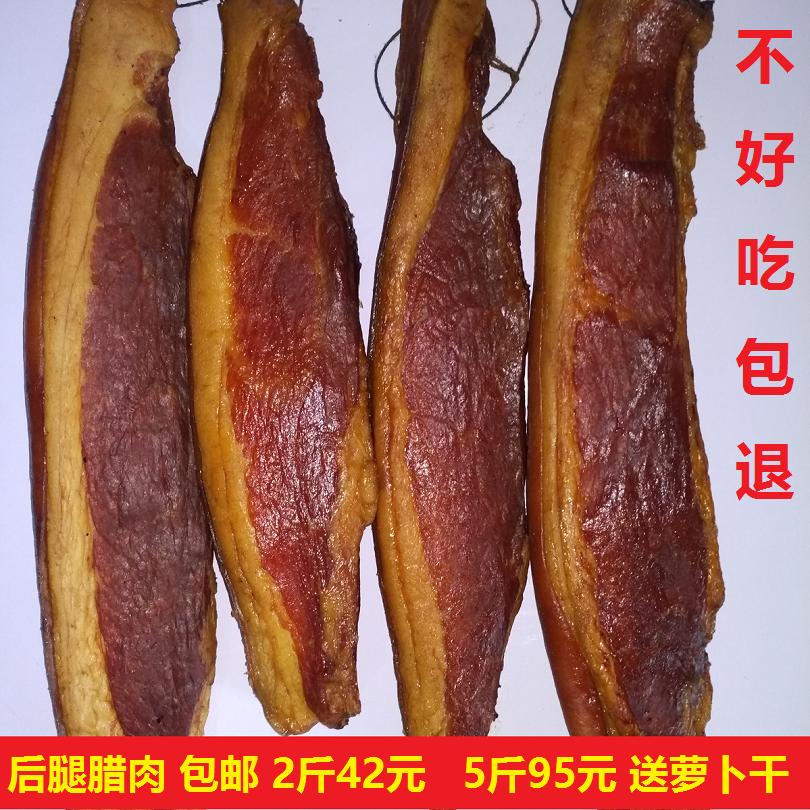 湖南特产农家味柴火烟熏乡里猪坐臀后腿腊肉偏瘦2份包邮 250g后腿