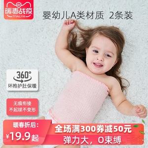 宝宝护肚子神器婴儿护肚围儿童护脐带新生儿纯棉肚兜四季通用夏季