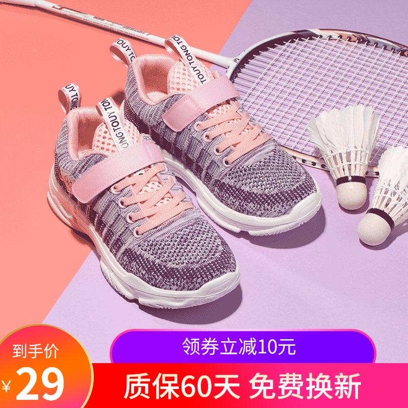 女童鞋儿童网鞋透气网面2020春季新款女宝宝男童鞋子中大童运动鞋