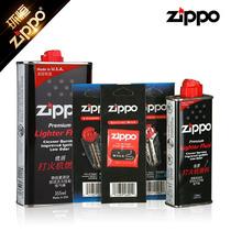 Zippo打火机油芝宝煤油原装正版专用火石棉芯线套装官方正品