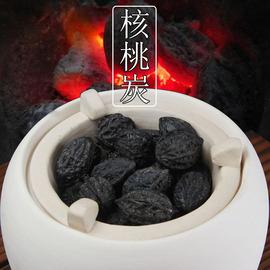 核桃炭橄榄炭乌榄碳龙眼木炭煮茶碳无烟户外家用茶室炭炉风炉烧烤图片