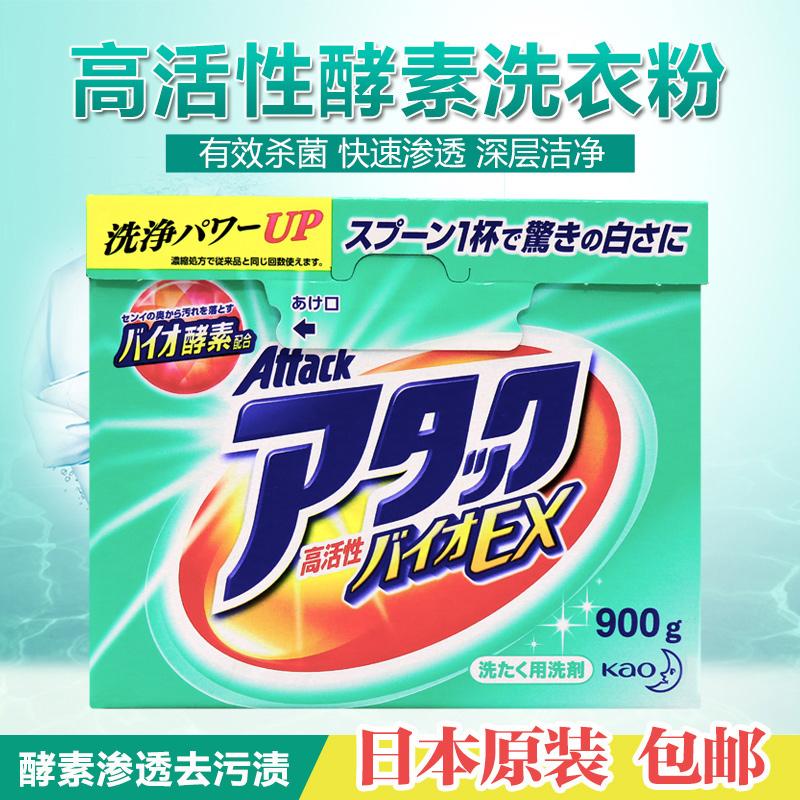 日本原装花王KAO高活性EX天然酵素洗衣粉护色亮白去污免搓洗900g