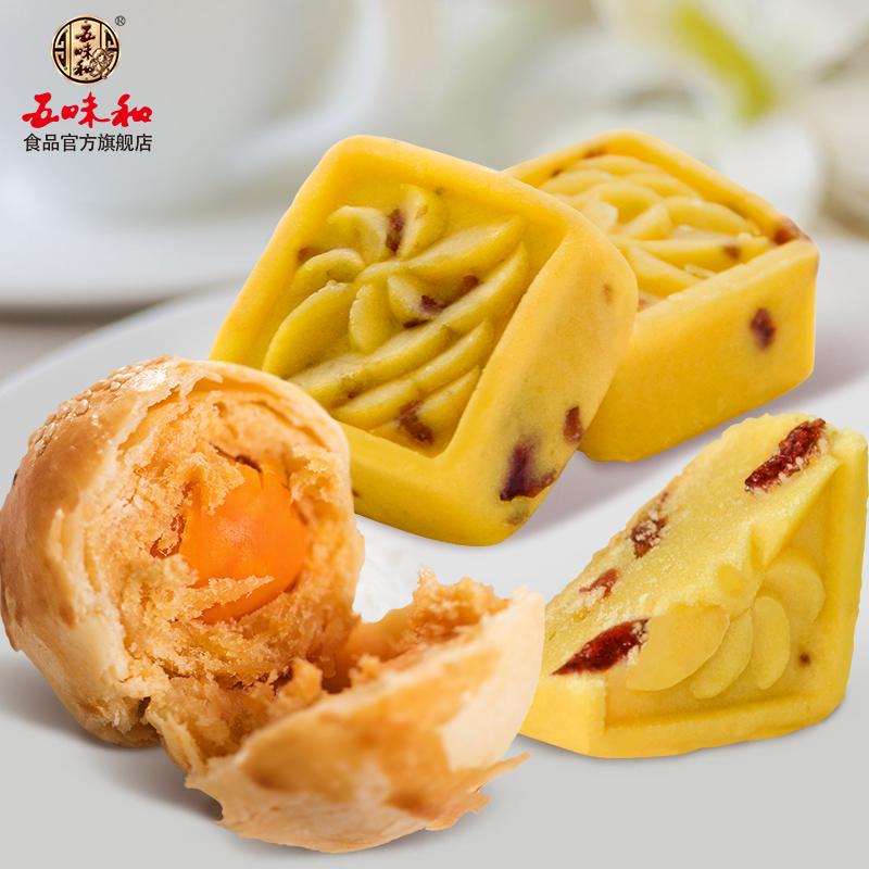 五味和肉松蛋黄酥 蔓越莓绿豆糕咸鸭蛋糕点休闲传统美食特产零食