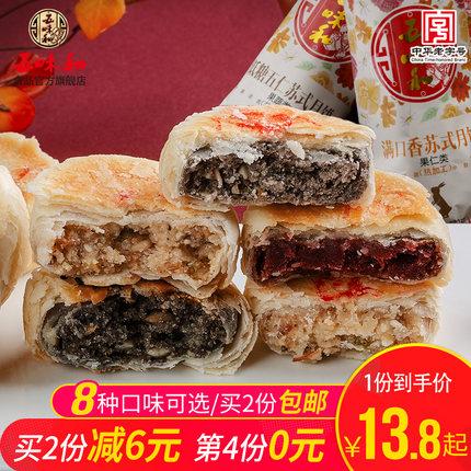 五味和椒盐百果黑芝麻火腿五仁中秋苏式月饼酥皮老式手工散装筒装
