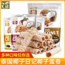 椰子蛋卷250g/80g袋椰子日记椰子味蛋卷泰国进口膨化网红零食品图片