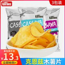 印尼进口克恩兹木薯片150g 3包休闲宿舍膨化零食小吃大包薯片食品