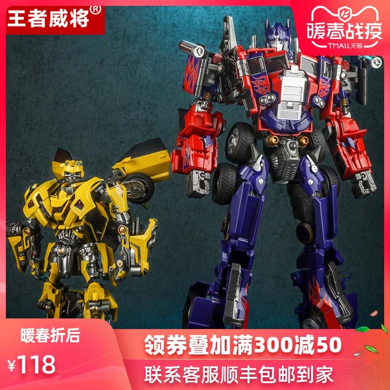 威将变形玩具金刚战刃大黄蜂合金机器人黑曼巴擎天正版柱模型手办