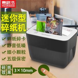 惠格浩005C-1桌面迷你碎纸机5级保密3×10mm粉纸机电动静音家用碎卡机小型便携大功率办公文件废纸照片粉碎机