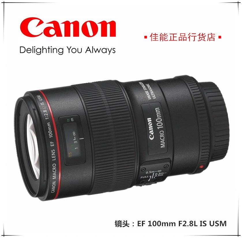 佳能EF100mm f/2.8L IS USM微距单反镜头 佳能100 2.8镜头 新百微