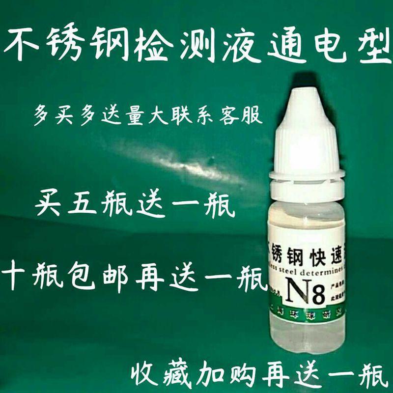 304化验水不锈钢识别液白钢检测液316鉴别试剂锰钢N低药水测定液