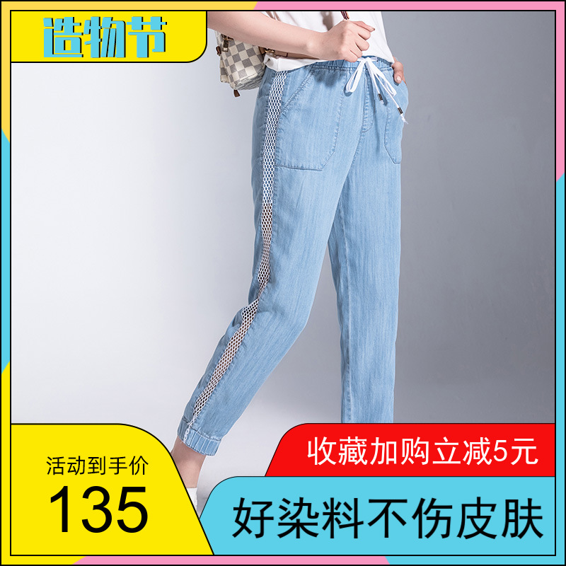 20 summer new elastic waist fast drying Tencel breathable casual jogging pants air conditioning womens sun protection pants 8071 thin