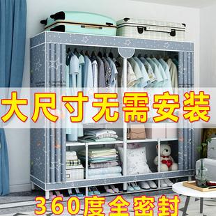衣柜简易布衣柜折叠免安装全密封钢管加固布艺出租屋用挂衣橱收纳