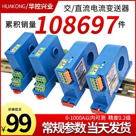 交流电流传感器变送器hkt-4iac0-1a0-10a0-5a输出4-20ma30aHKT-4I图片