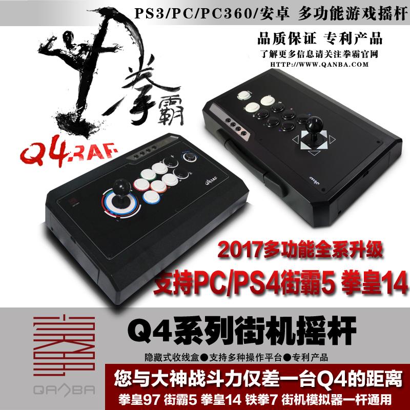 【Qunbul】 кулак тиран Q4 многофункциональный флуоресценция улица машинально игра рокер PS3 PC PS4 улица тиран 5 кулак император 14