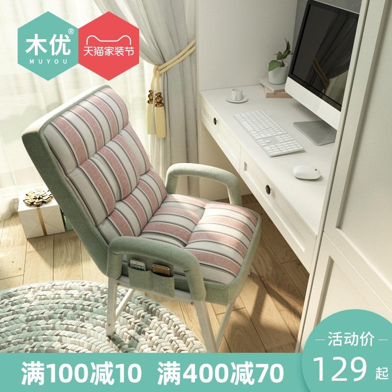 木优电脑沙发椅子家用休闲舒适椅质量好不好