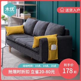 木优北欧简约布艺客厅沙发小户型卧室公寓单双三人租房沙发网红款图片