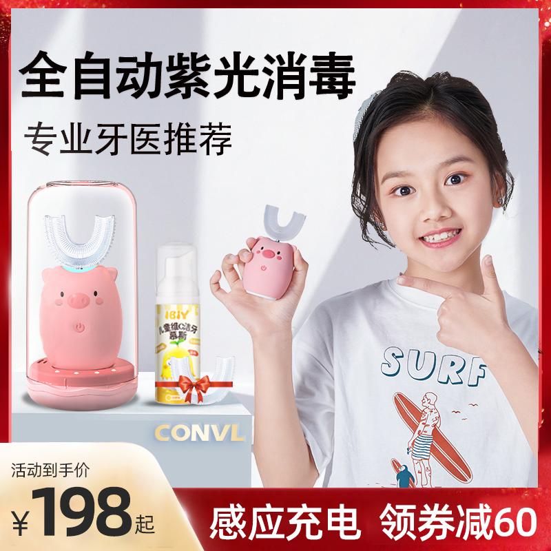 convl恳为儿童电动牙刷u型自动宝宝软毛充电式声波U形牙刷2-12岁