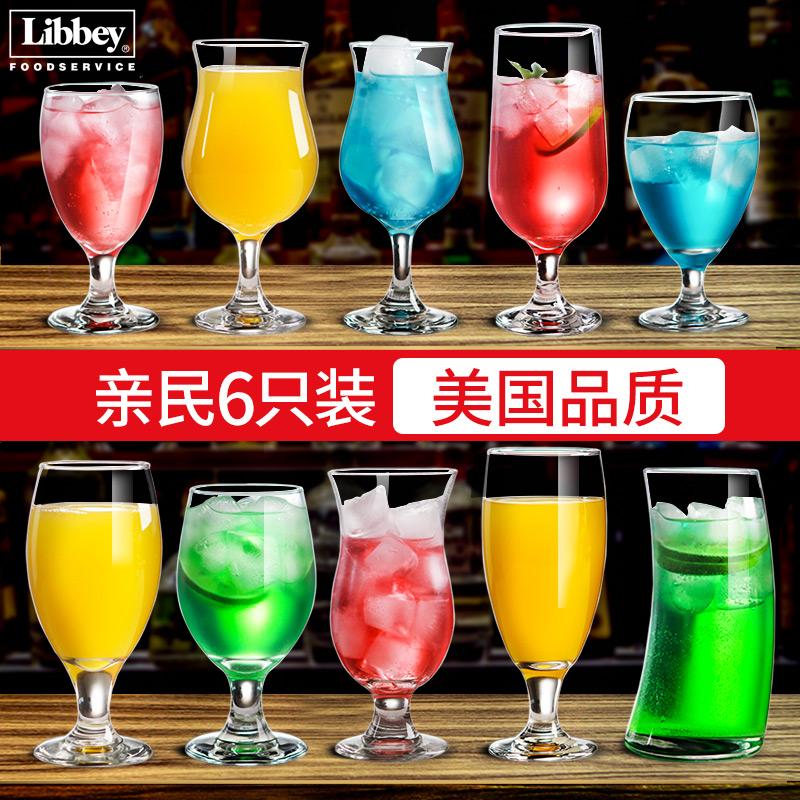 六只装利比玻璃果汁杯饮料杯奶茶杯啤酒杯鸡尾酒杯高脚果汁杯套装