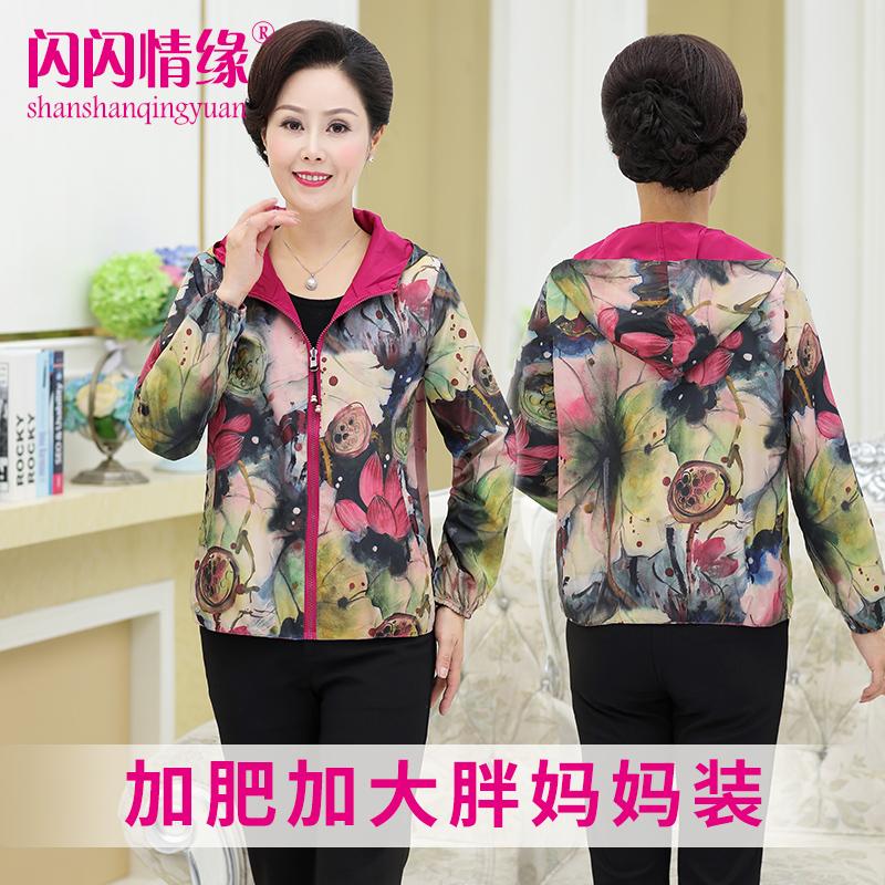 2018秋装中老年女装加肥加大码宽松两面穿夹克衫200斤胖妈妈外套