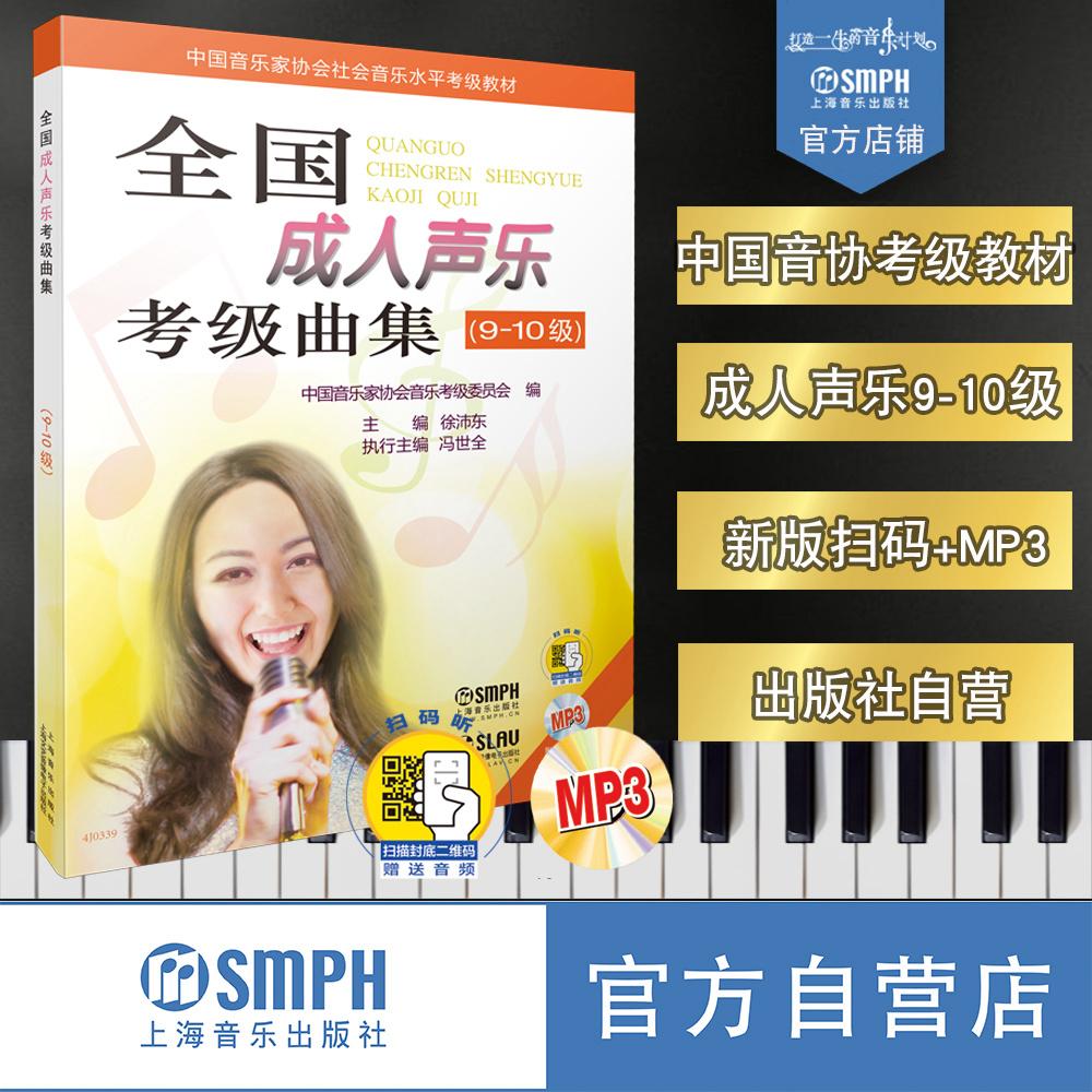 新版 全国成人声乐考级曲集 9-10级 扫码赠送配套音频  附MP3两张 中国音乐家协会音乐考级委员会编 上海音乐出版社自营