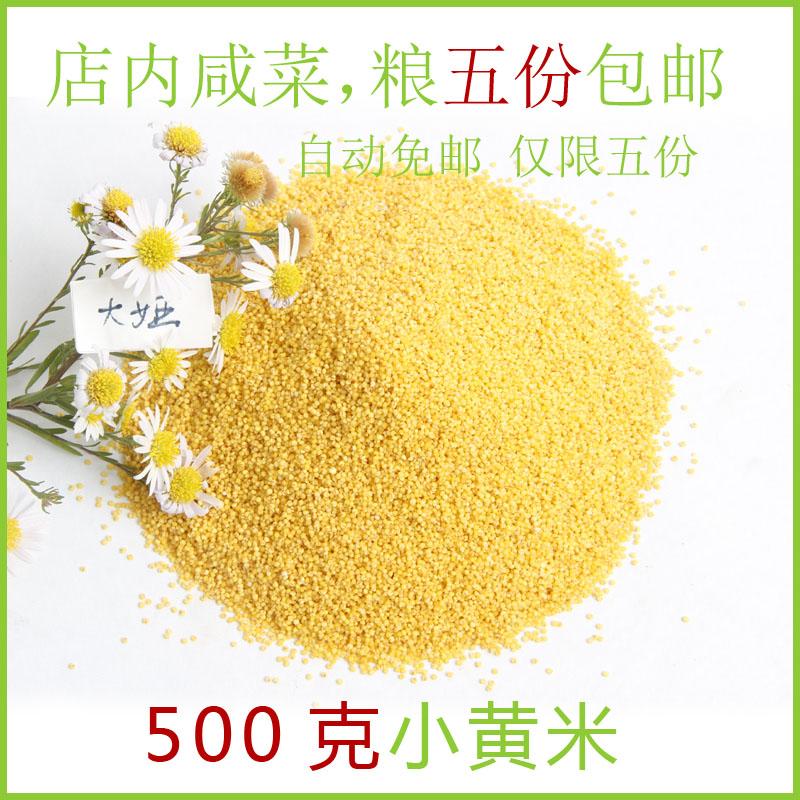 500克2020新小黄米食用黄小米月子米小米5件包邮