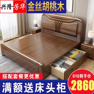进口金丝胡桃木1.8米高箱实木床
