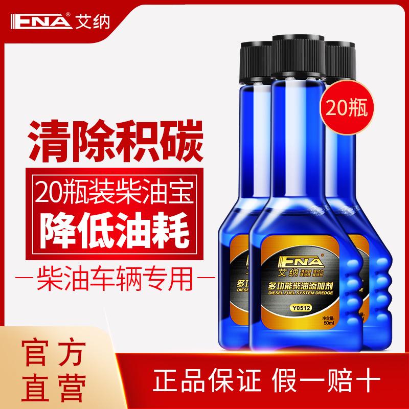 艾纳 正品燃油宝柴油添加剂 节油宝清除积碳油路清洗剂省油宝20瓶