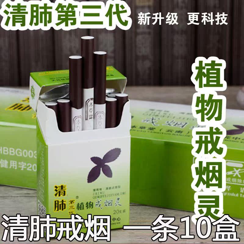 一条汉草烟茶烟烟草正品清肺立戒香菸排毒戒烟神器新款包邮