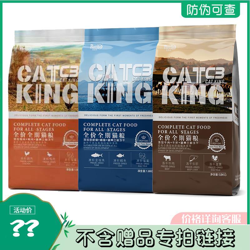 C3冻干猫粮牛肉鸡肉鸭肉蛋黄无谷低敏易消化改善毛发阶段干粮优惠券