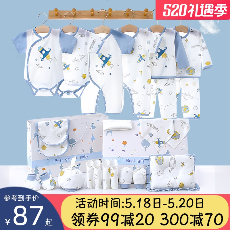 新生婴儿儿衣服春夏季薄款礼盒套装刚出生见面礼初生宝宝用品大全