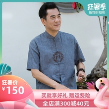 Dad Summer Clothes 40-year-old 50-year-old Short-sleeved Tang Suit Grandpa Summer Clothes Middle-aged Male Linen