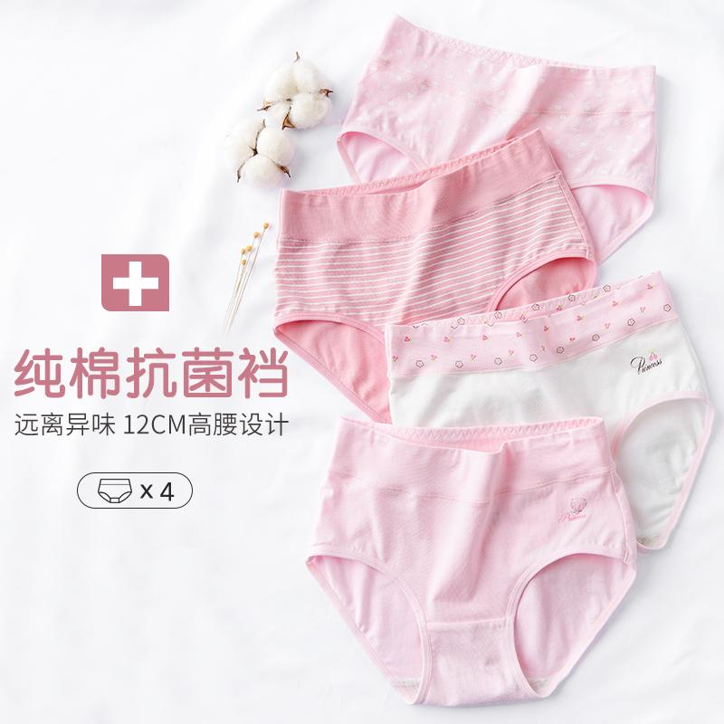 少女内裤高腰发育期女孩初中生高中生女生纯棉中学生抗菌三角裤