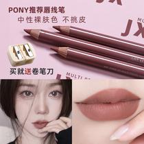 韩国Pony推荐JXJX唇线笔中姓蜜桃裸色持久自然修饰唇周暗沉丰唇