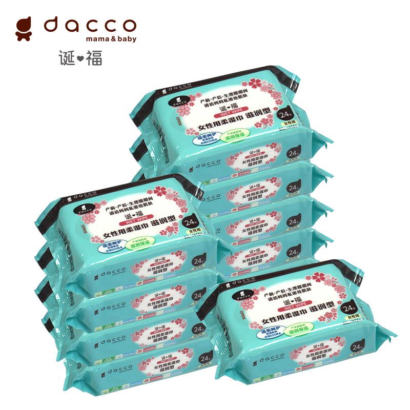 dacco誕福 三洋孕婦產後產婦女性濕巾護理月子私處潔陰衛生