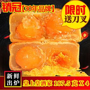 广州皇上皇酒家双黄白莲蓉咸蛋黄月饼散装广式五仁广东特产多