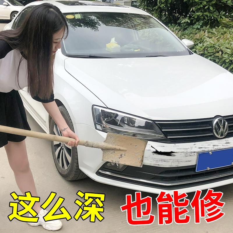 汽车身漆补漆笔划痕快速修复神器深度刮痕专用膏泰华修补液露底漆
