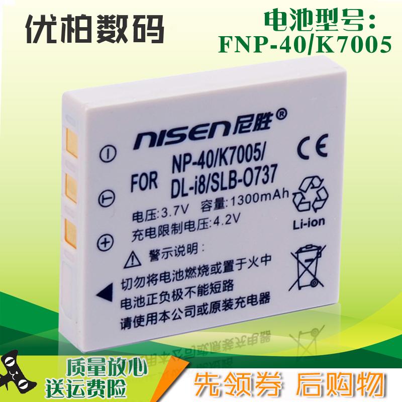 品牌 数码相机电池 摄像电池NP40 FNP-40 DLI-102 CAS101,可领取1元天猫优惠券