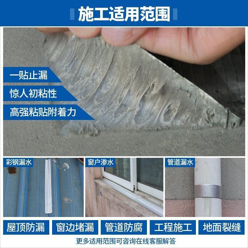 贴片水管接口防漏水密封胶带楼面瓦片楼房粘纸陶瓷房屋接头下水管