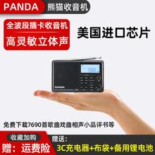熊猫6205插卡收音机老人全波段新款便携式半导体小型迷你袖珍充电