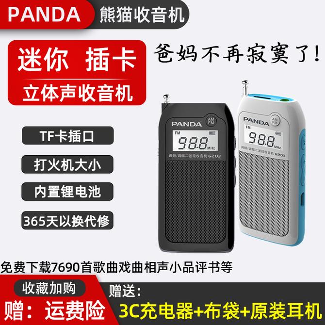便携式 款 珍收音机新 老人全波段插卡广播可充电 熊猫6203迷你小型袖