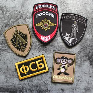 俄罗斯联邦局ФСБ克格勃内务部MVD双头鹰刺绣魔术贴章臂章Patch