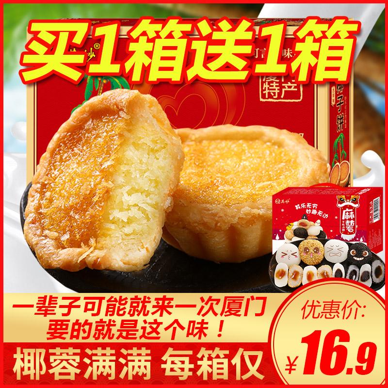 其妙椰子饼840g厦门鼓浪屿特产椰蓉馅饼糕点点心零食批发散装整箱
