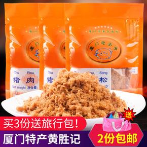 黄胜记猪肉松厦门特产牛肉干牛肉粒儿童零食小吃猪肉粉松休闲食品