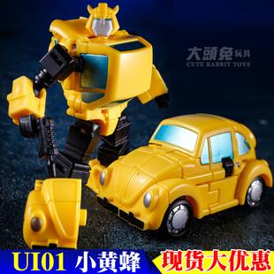 口袋版 daman 变形玩具金刚 极小 H1指挥官级G1最小大黄蜂